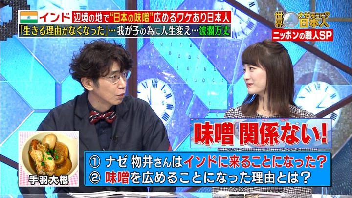 2018年01月29日新井恵理那の画像31枚目