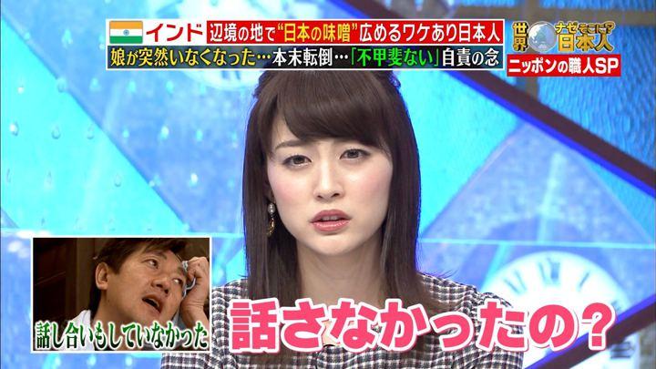 2018年01月29日新井恵理那の画像32枚目