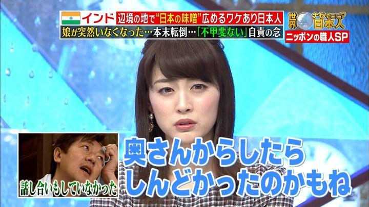 2018年01月29日新井恵理那の画像33枚目