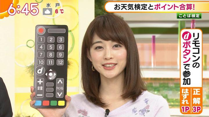 2018年02月01日新井恵理那の画像18枚目