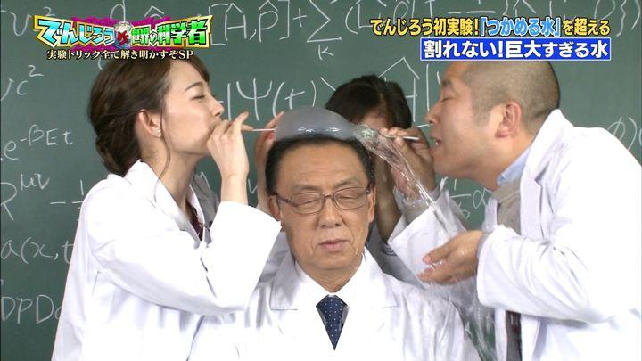 2018年02月02日新井恵理那の画像47枚目