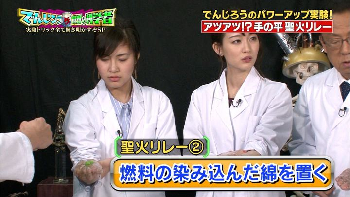 2018年02月02日新井恵理那の画像59枚目