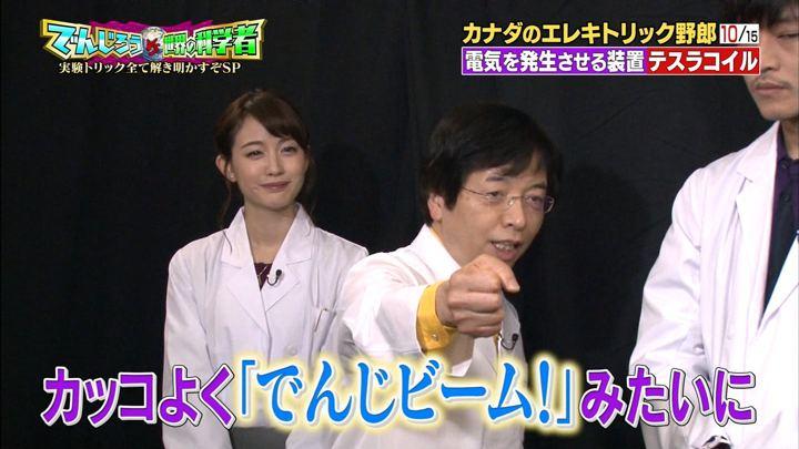 2018年02月02日新井恵理那の画像64枚目