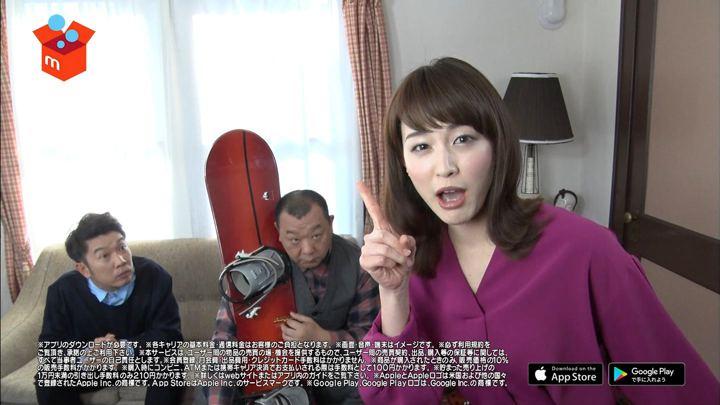 2018年02月04日新井恵理那の画像07枚目