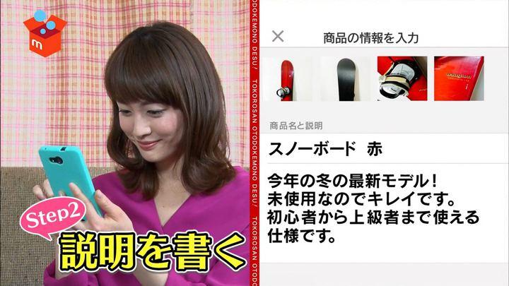 2018年02月04日新井恵理那の画像10枚目