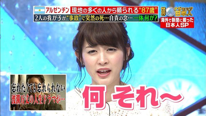 2018年02月05日新井恵理那の画像26枚目