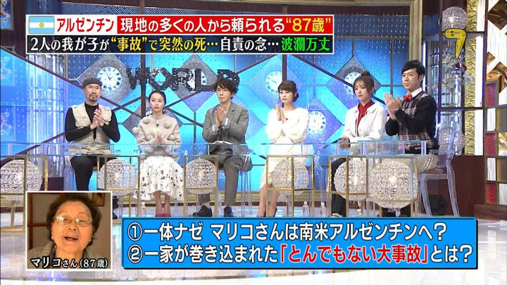 2018年02月05日新井恵理那の画像27枚目
