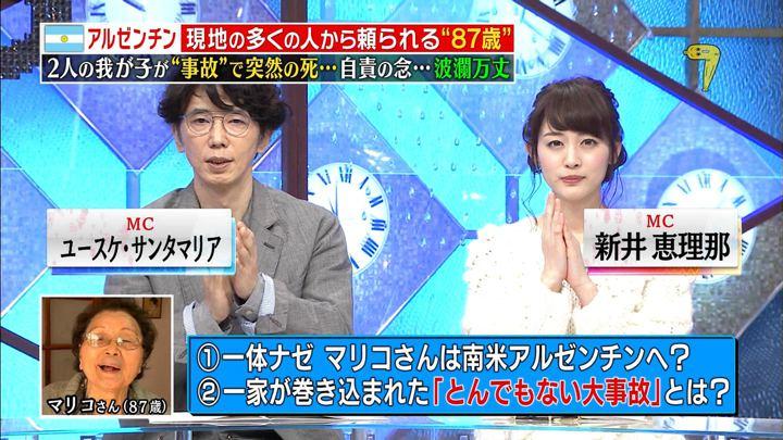2018年02月05日新井恵理那の画像28枚目