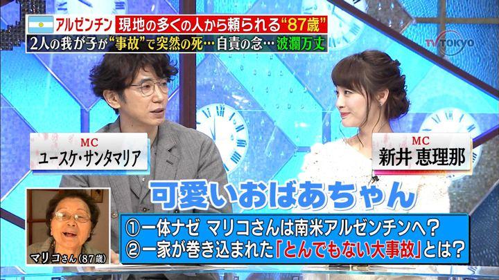 2018年02月05日新井恵理那の画像29枚目