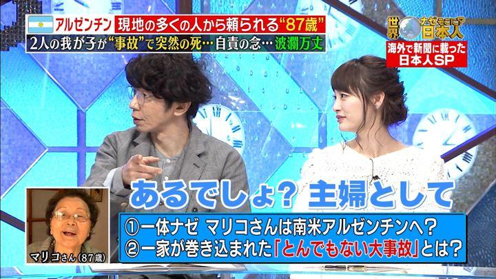 2018年02月05日新井恵理那の画像31枚目