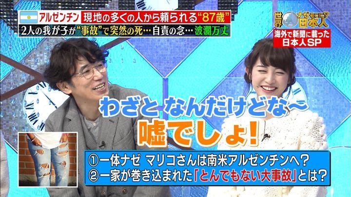 2018年02月05日新井恵理那の画像32枚目