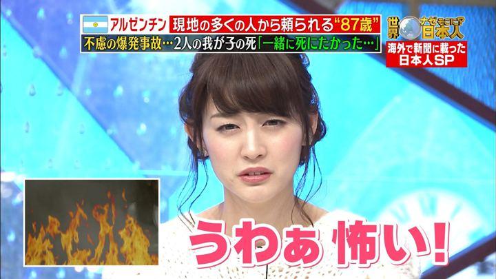 2018年02月05日新井恵理那の画像33枚目