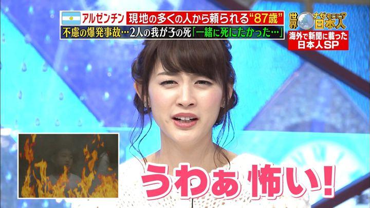 2018年02月05日新井恵理那の画像34枚目
