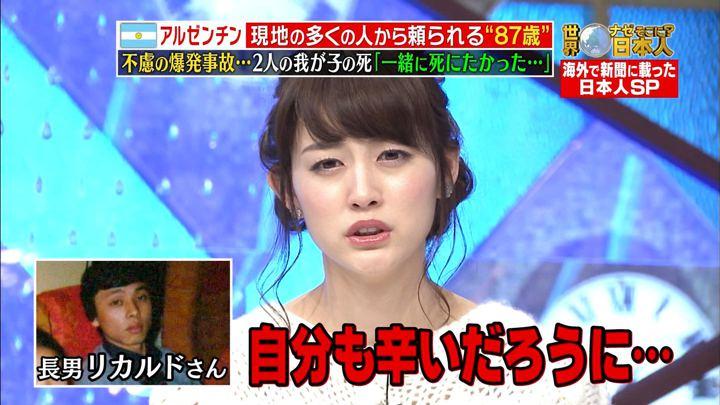 2018年02月05日新井恵理那の画像35枚目