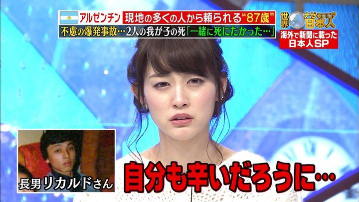 2018年02月05日新井恵理那の画像36枚目