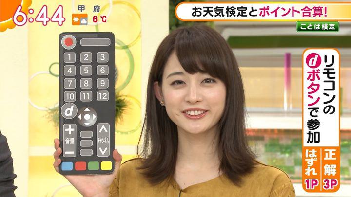 2018年02月06日新井恵理那の画像22枚目