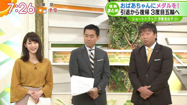 2018年02月06日新井恵理那の画像28枚目