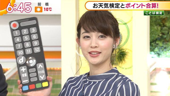 2018年02月09日新井恵理那の画像20枚目