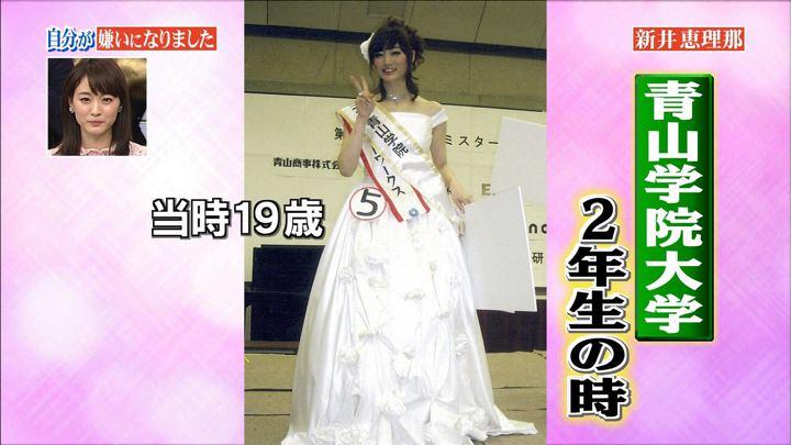 2018年02月11日新井恵理那の画像44枚目