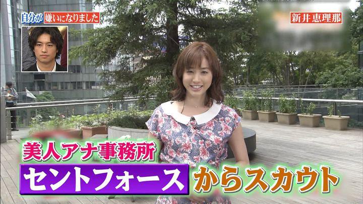 2018年02月11日新井恵理那の画像46枚目