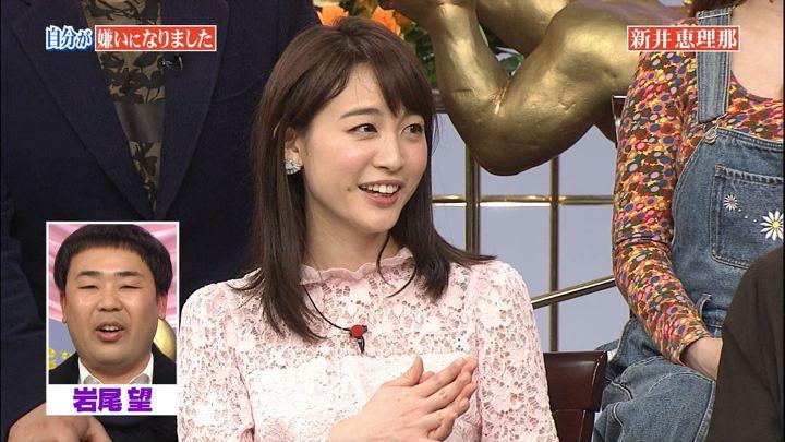 2018年02月11日新井恵理那の画像51枚目