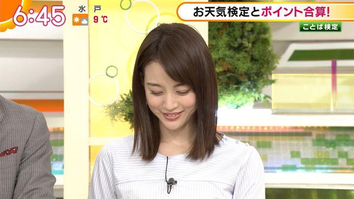 2018年02月13日新井恵理那の画像21枚目