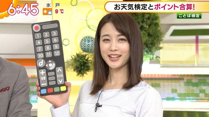 2018年02月13日新井恵理那の画像22枚目
