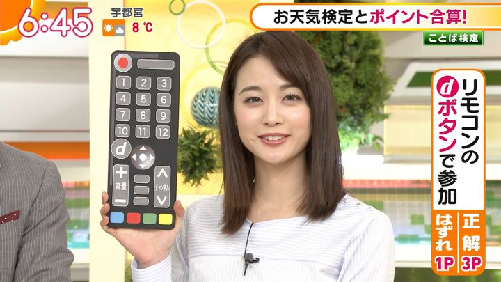 2018年02月13日新井恵理那の画像24枚目