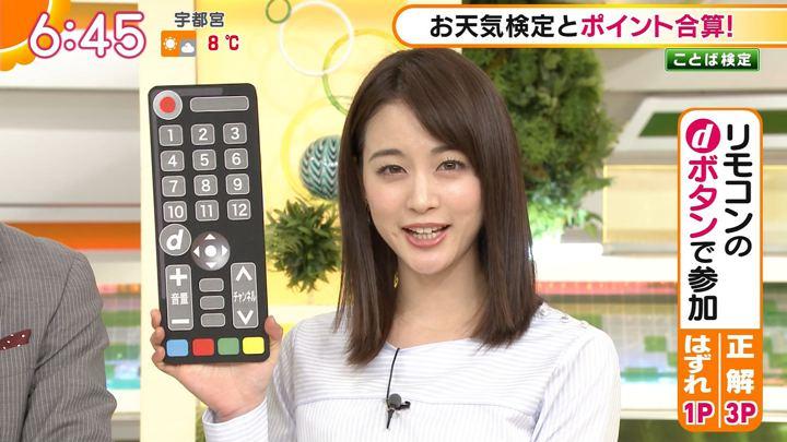 2018年02月13日新井恵理那の画像25枚目