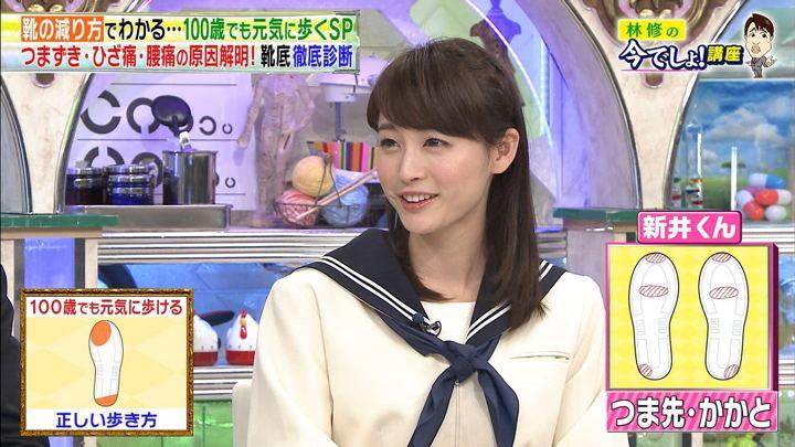 2018年02月13日新井恵理那の画像61枚目