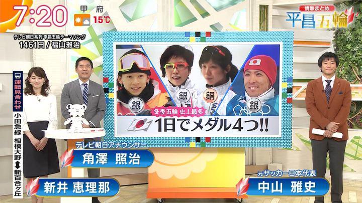 2018年02月15日新井恵理那の画像19枚目