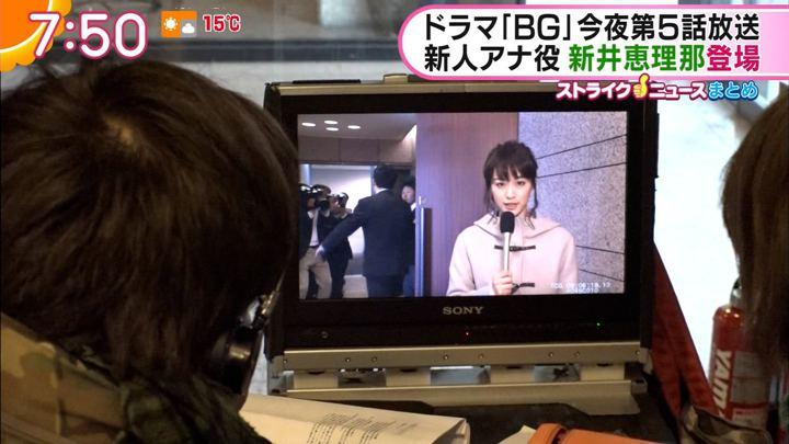 2018年02月15日新井恵理那の画像26枚目