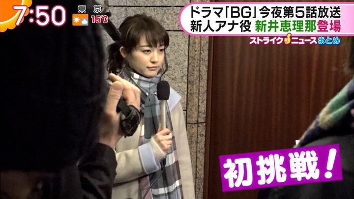 2018年02月15日新井恵理那の画像27枚目