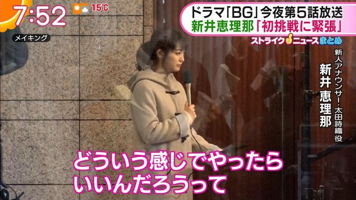 2018年02月15日新井恵理那の画像30枚目
