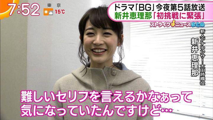 2018年02月15日新井恵理那の画像31枚目