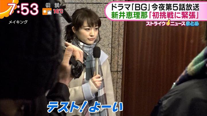 2018年02月15日新井恵理那の画像32枚目