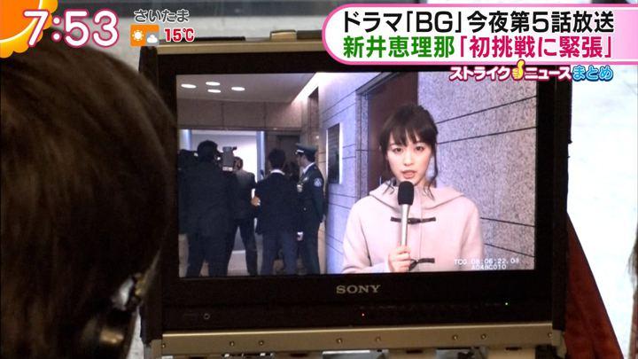 2018年02月15日新井恵理那の画像33枚目