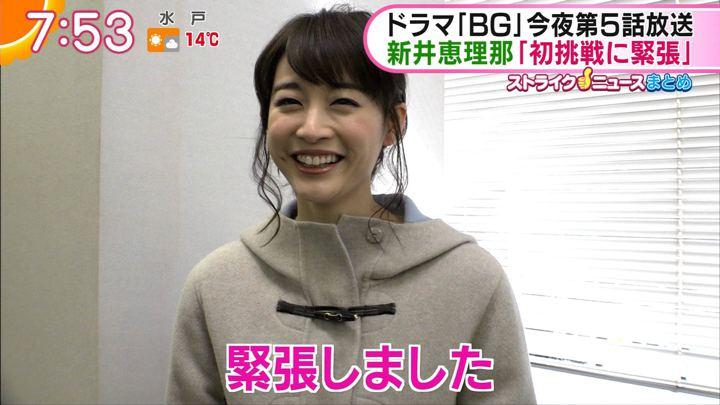 2018年02月15日新井恵理那の画像34枚目