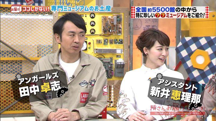 2018年02月18日新井恵理那の画像03枚目
