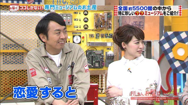 2018年02月18日新井恵理那の画像05枚目
