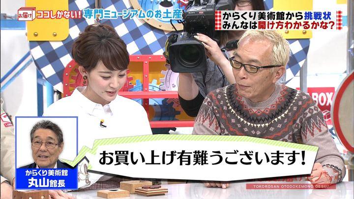 2018年02月18日新井恵理那の画像13枚目