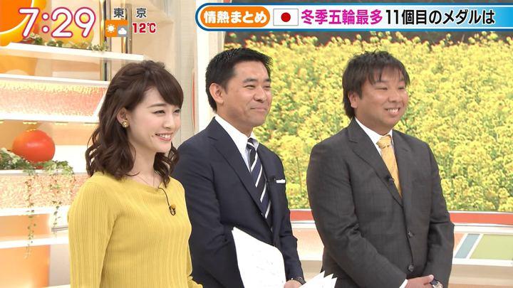 2018年02月20日新井恵理那の画像30枚目