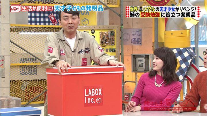 2018年02月25日新井恵理那の画像05枚目