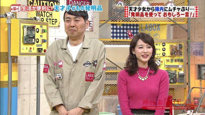 2018年02月25日新井恵理那の画像12枚目