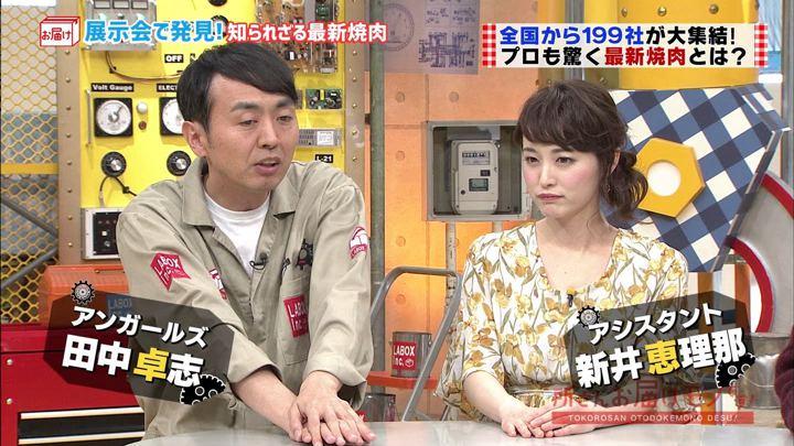 2018年03月11日新井恵理那の画像01枚目