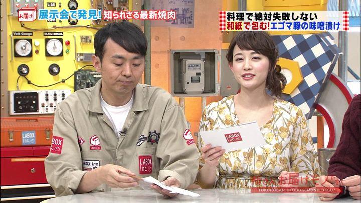 2018年03月11日新井恵理那の画像08枚目