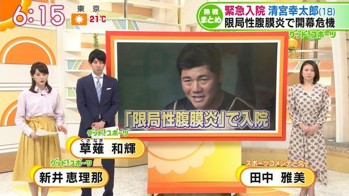 2018年03月14日新井恵理那の画像14枚目