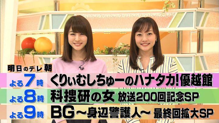 2018年03月14日新井恵理那の画像25枚目