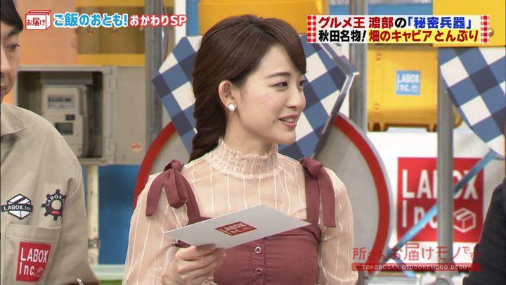 2018年03月18日新井恵理那の画像06枚目