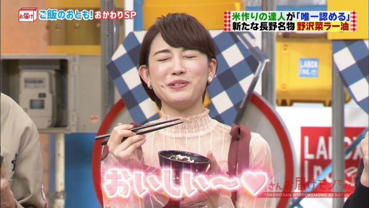 2018年03月18日新井恵理那の画像31枚目